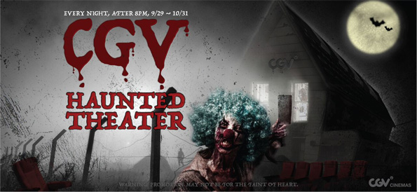 Haunted Theater Experience In Buena Park S Cgv Theaters Frightfind